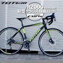 【プレゼント付き】ロードバイク 自転車 アルミ 軽量 700C TOTEM シマノ16段変速 クラリス 前後ディスクブレーキ STI …