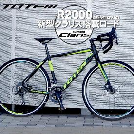【プレゼント付き】ロードバイク 自転車 アルミ 軽量 700C TOTEM シマノ16段変速 クラリス 前後ディスクブレーキ STI デュアルコントロールレバー