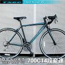 ロードバイク 自転車 700C シマノ14段変速 自転車【送料無料】但し沖縄・離島は除く
