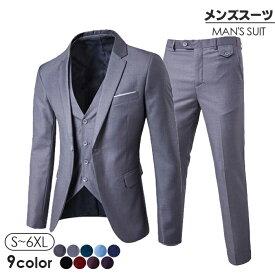 メンズ スーツ (ジャケット+ベスト+ズボン) メンズ スタイリッシュスーツ ビジネススーツ 細身 スリムスーツ ワンボタン スーツ 3ピーススーツ ビジネススーツ 無地 3点セット ご家庭で洗濯可能 スーツ