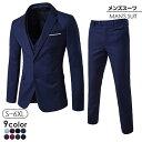 メンズスーツ/メンズ スタイリッシュスーツ (ジャケット+ベスト+ズボン) ビジネススーツ 細身 スリムスーツ 2ツボタン スーツ 3ピーススーツ ビジネススーツ 無地 3点セット ご家庭で洗濯可能 スーツ
