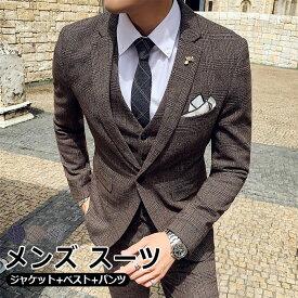 ビジネススーツ チェック柄スーツ メンズ スリーピーススーツ リクルートスーツ 二次会 スタイリッシュスーツ 卒業式 就職活動 ビジネススーツ イギリス風 スーツ 紳士服 通勤 おしゃれ 新作 おすすめ