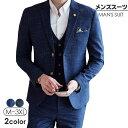 メンズスーツ 柄物 ビジネススーツ 3ピーススーツ スタイリッシュスーツ お洒落 スーツ 3点セット スリーピーススーツ…