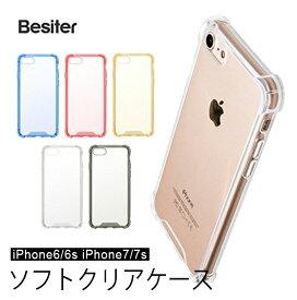 06e67f0213 送料無料iPhone ケース クリアケース ソフトケース ストラップホール付き クリアカバー iPhone6 iPhone6s iPhone7