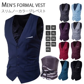 即納 メンズ スーツベスト スリームスーツ トップス ビジネススーツ メンズファッション ベスト フォーマル かっこいい 9色 結婚式 通勤 音楽会 デート 二次会 パーディー