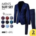 メンズ スーツ (ジャケット+ズボン) 上下セット メンズ スタイリッシュスーツ ビジネススーツ 細身 スリムスーツ ワンボタン スーツ 2ピーススーツ ビジネススーツ 無地 2点セット ご家庭で洗濯