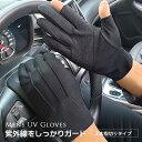 紫外線対策手袋 日焼け対策 UVカット 手袋 男性用 ドライブ 滑り止め 通気性 薄手 男 メンズ スマートフォン対応 日焼…