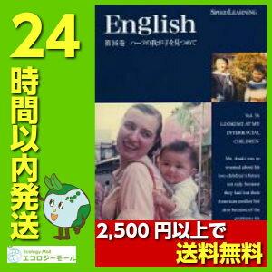 スピードラーニング英語 第36巻 ハーフの我が子を見つめて【英語教材・英会話教材】【美品】【中古】