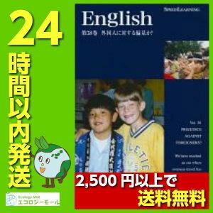 スピードラーニング英語 第38巻 外国人に対する偏見か?【未開封品】【中古】