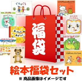 【中古】 福袋 幼児向け絵本 10冊セット おおよそ3〜5歳対象