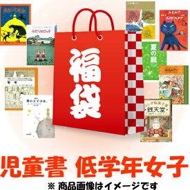 【中古】 福袋 女の子向け児童書 10冊セット 低学年(小学1〜3年生)対象
