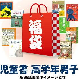 【中古】 福袋 男の子向け児童書 10冊セット 高学年(小学4〜6年生)対象