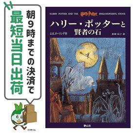 【中古】 ハリー・ポッター 単行本 全巻セット 11巻アウトレットセット 静山社 J・K・ローリング