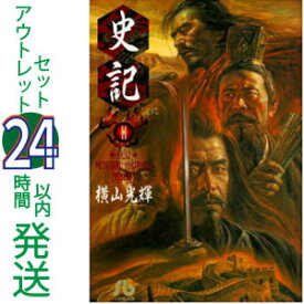 【中古】史記 文庫版全11巻アウトレットセット 小学館