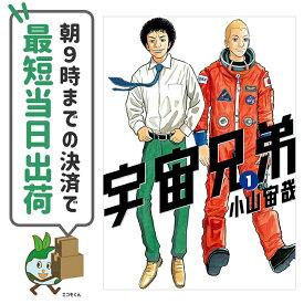 【中古】宇宙兄弟 1-39巻アウトレットコミック 漫画セット 講談社 小山宙哉
