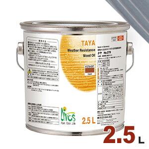 リボス タヤ 高対候性カラーオイル #279-214「ブルーグレー」2.5L【屋内外木部用 着色 自然塗料】