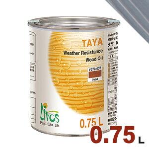 リボス タヤ 高対候性カラーオイル #279-214「ブルーグレー」0.75L【屋内外木部用 着色 自然塗料】