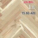 無垢 フローリング 床材「アカシア」ヘリンボーン 60mm幅 無塗装 | ラスティックグレード | 天然木 ブルックリンスタイル DIY 木材 板