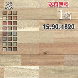 選べる塗装24色 無垢 フローリング 床材「アカシア」ユニ 90mm幅 オイル仕上げ(U-OIL ハードトイカラー 全24色) | ラスティックグレード | 天然木 ブルックリンスタイル DIY 木材 板