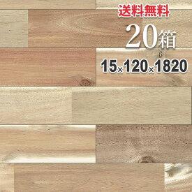 無垢 フローリング 床材「アカシア」ユニ 120mm幅 無塗装 | ラスティックグレード | 天然木 ブルックリンスタイル DIY 木材 板