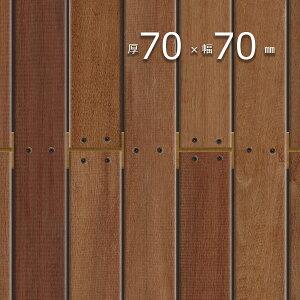 ウッドデッキ「アマゾン・ジャラ(マニルカラ)」厚70mm×幅70mm×長2100mm 無塗装 | プレミアムグレード 【11.4kg/本】根太 大引き S4S E4E| 木製 デッキ マサランドゥーバ DIY 木材 板