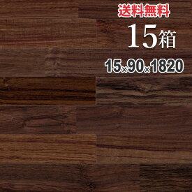 無垢 フローリング 床材「アジアンウォルナット」ユニ 90mm幅 オイル仕上げ(透明つや消し) | プレミアムグレード | 天然木 ロックファ ミッドセンチュリー DIY 木材 板