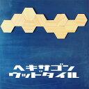 タイル 無垢材 壁材 デコレーション 六角形「アスペン」ヘキサゴン 90mm幅 無塗装 | ラスティックグレード | 天然木 …