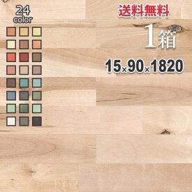 選べる塗装24色 無垢 フローリング 床材「バーチ」ユニ 90mm幅 オイル仕上げ(U-OIL ハードトイカラー 全24色) | ラスティックグレード | 天然木 北欧 DIY 木材 板