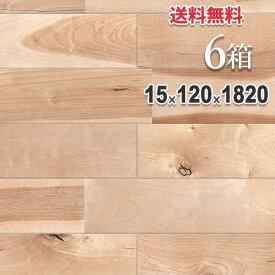 無垢 フローリング 床材「バーチ」ユニ 120mm幅 無塗装 | ラスティックグレード | 天然木 カバ 樺 北欧 DIY 木材 板