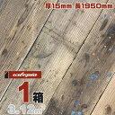 シダー 足場板 ヴィンテージボード 15×200×1950mm【ラスティック】無塗装 杉足場板 家具 棚 ウォールパネル カジュアル インダストリ…