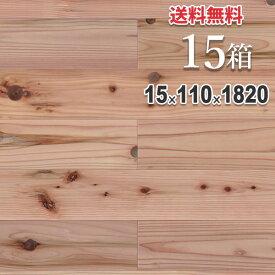 無垢 フローリング 床材「奈良県吉野杉」一枚もの 110mm幅 無塗装 | 普及品(赤)グレード | 天然木 国産 スギ シダー DIY 木材 板
