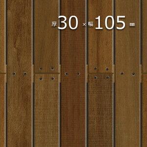 ウッドデッキ「イペ(ブラジリアン・ウォルナット)」厚30mm×幅105mm×長1800mm 無塗装 | プレミアムグレード 【6.9kg/本】床板 幕板 S4S E4E | 木製 デッキ DIY 木材 板