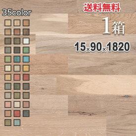 選べる塗装35色 無垢 フローリング 床材「オーク」ユニ 90mm幅 オイル仕上げ(U-OIL ハードカラー 全35色) | ラスティックグレード | 天然木 ナラ 楢 DIY 木材 板
