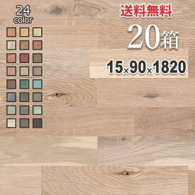 選べる塗装24色 無垢 フローリング 床材「オーク」ユニ 90mm幅 オイル仕上げ(U-OIL ハードトイカラー 全24色) | ラスティックグレード | 天然木 ナラ 楢 DIY 木材 板
