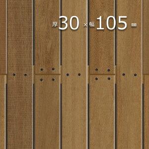ウッドデッキ「ウリン(ボルネオ・アイアンウッド)」厚30mm×幅105mm×長3000mm 無塗装 | プレミアムグレード 【9.9kg/本】床板 幕板 S4S E4E| 木製 デッキ DIY 木材 板