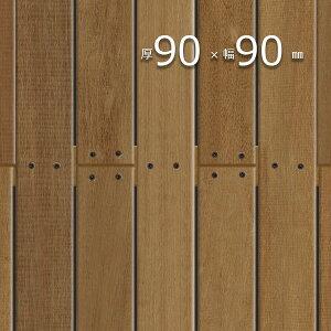 ウッドデッキ「ウリン(ボルネオ・アイアンウッド)」厚90mm×幅90mm×長3900mm 無塗装 | プレミアムグレード 【32.9kg/本】根太 大引き 角材 S4S E4E| 木製 デッキ DIY 木材 板