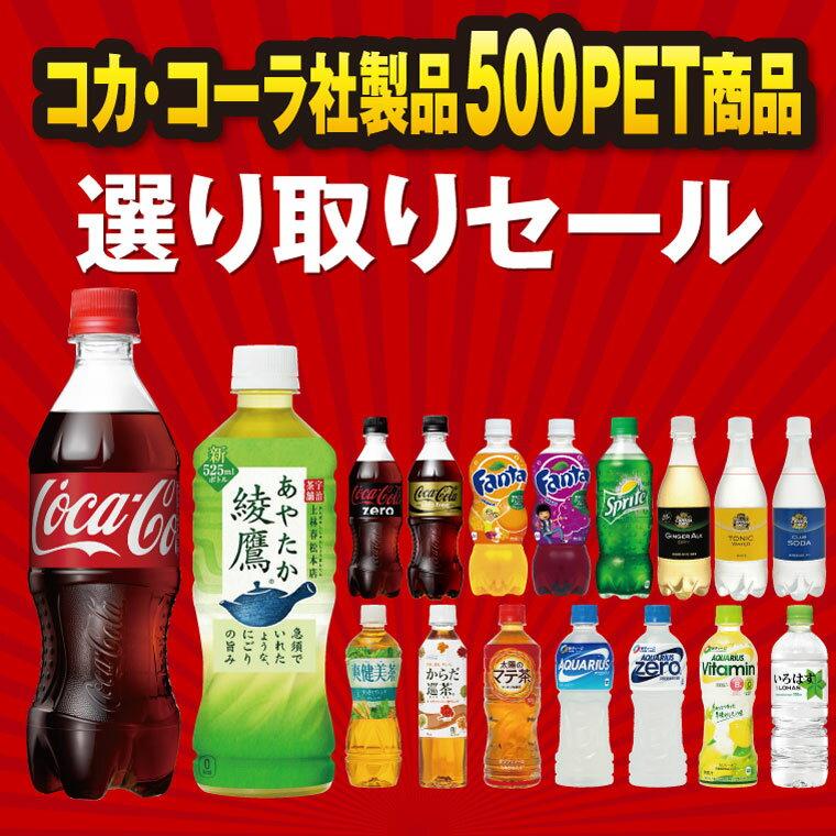 【2ケース】 【送料無料】 500 PET 選べる より取り コカ コーラ ゼロ ファンタ 爽健美茶 綾鷹 マテ お茶 アクエリアス ビタミン いろはす レモン れもん あやたか そうけんびちゃ