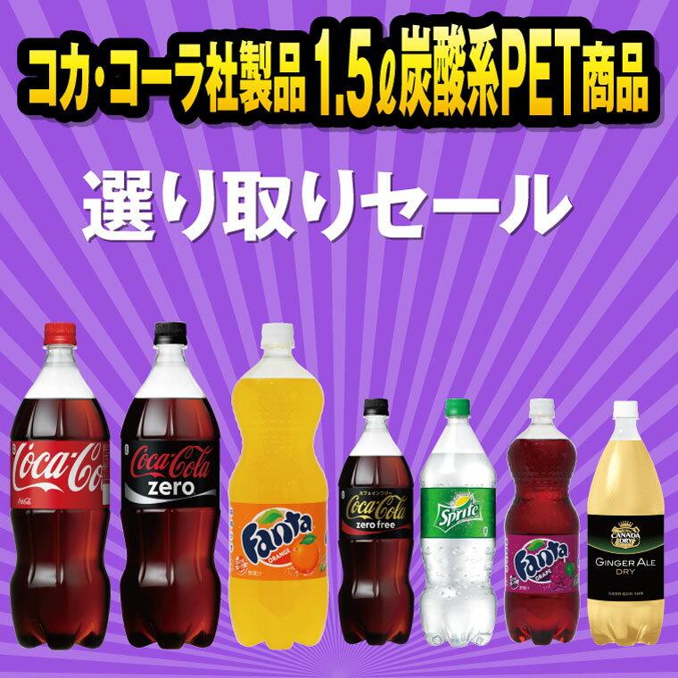 【2ケース(16本)】 【送料無料】 1.5L PET 選べる より取り コカ コーラ ゼロ ファンタ レモン れもん ジンジャーエール スプライト 炭酸 1ケース8本 2ケース16本