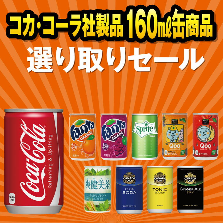 【2ケース】 【送料無料】 160 缶 選べる より取り コカ コーラ ファンタ スプライト Qoo クー アップル オレンジ