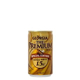 ジョージアザ・プレミアムスペシャルエディション 170g缶 1ケース 30本いり
