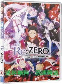 Re:ゼロから始める異世界生活 コンプリート DVD 1期 (1-12話, 300分) リゼロ 長月達平 アニメ 輸入版