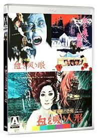 幽霊屋敷の恐怖 血を吸う人形 / 呪いの館 血を吸う眼 / 血を吸う薔薇 Blu-ray 山本迪夫監督 「血を吸う」シリーズ3部作 Blu-ray 輸入版