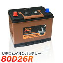 自動車用リチウムイオンバッテリー 80D26R (互換:55D26R 60D26R 65D26R 70D26R 75D26R 80D26R 85D26R 95D...