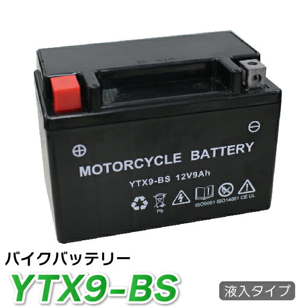 ytx9-bs バイク バッテリー YTX9-BS ZTX9-BS CTX9-BS YTR9-BS GTX9-BS FTX9-BS 互換★充電・液注入済み 送料無料