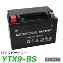 ytx9-bs バイク バッテリー YTX9-BS ZTX9-BS CTX9-BS YTR9-BS GTX9-BS FTX9-BS 互換★充電・液注入済み 送料...