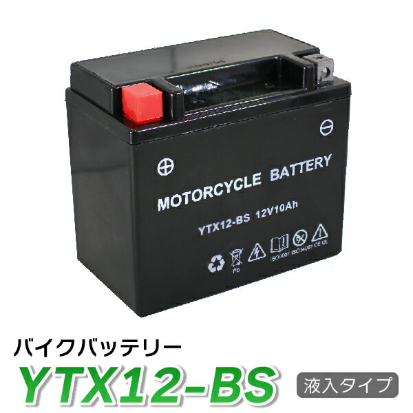 ytx12-bs バイク バッテリー YTX12-BS CTX12-BS GTX12-BS FTX12-BS STX12-BS KTX12-BS 互換 GS1200SS GSF750 GSX-R1100W ZXR750 除雪機バッテリーにも! 送料無料