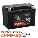 リチウムイオンバッテリー LFP9-BS YTX9-BS (互換:CTX9-BS FTX9-BS) BMS バッテリーマネージメントシステム リチウムイオン バ...