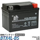 バイク バッテリーBTX4L-BS 互換【YTX4L-BS YT4L-BS FT4L-BS CTX4L-BS CT4L-BS】 バイク バッテリーYTX4L-BS/CT4L-BS …