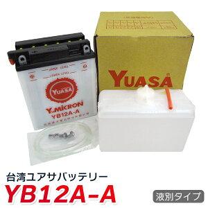☆純正台湾ユアサ製☆yb12a-a バイク バッテリー YB12A-A 液別付属★1年保証(YB12A-A GM12AZ-4A-1 FB12A-A 12N12A-4A-1 YB12a-AK互換)