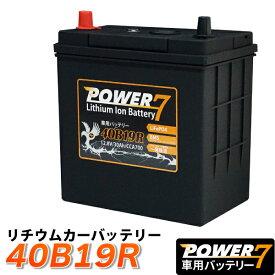 リチウムイオンバッテリー 40B19R POWER7 (互換 SB40B19R 28B19R 34B19R 38B19R 42B19R 44B19R 36B20R 38B20R 40B20R 44B20R )リチウム バッテリー 送料無料 ウィッシュ ヴィッツ ハイエース スカイライン ライフ アルト エブリィ ジムニー スペーシア ハスラー ワゴンR
